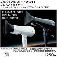 プラズマクラスターイオン14プロヘアドライヤー 1250W 【 TB-PCI14PRO 】【 シャインホワイト/シャインブラック 】からご選択  【タカラビューティーメイト】