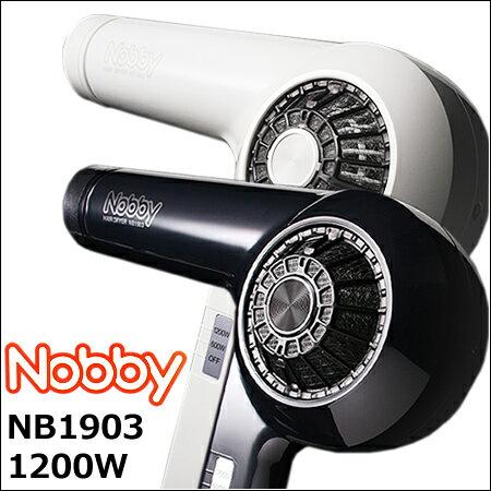 NB1903 ヘアードライヤー 1200W ノビー/nobby 信頼の日本製 テスコム 【…...:ymura7200:10000547
