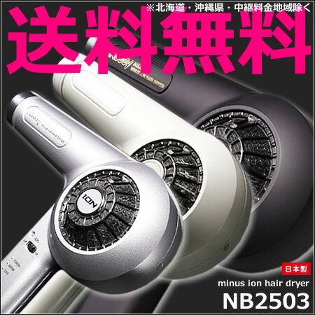NB2503 マイナスイオンドライヤー 1200W 【サロン専売品/マイナスイオン/うるつ…...:ymura7200:10000541