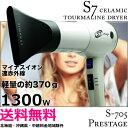 S7 セラミックトルマリンドライヤー プレステージ マイナスイオン&遠赤外線 1300W 【 S-705 】