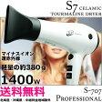 S7 セラミックトルマリンドライヤー プロフェッショナル マイナスイオン&遠赤外線 1400W 【 S-707 】| 02P27May16 |
