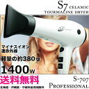 S7 セラミックトルマリンドライヤー プロフェッショナル マイナスイオン&遠赤外線 1400W 【 S-707 】