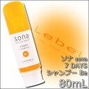 ルベル ソナ 7Days シャンプー 80mL 【 Be 】 <sona 7days shampoo>