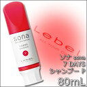 ルベル ソナ 7Days シャンプー 80mL 【 P 】<sona 7days shampoo>