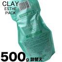 モルトベーネ クレイエステパックEX 500g 【詰替/リフィル】