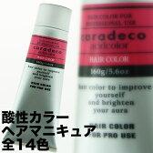 ナカノ キャラデコ アシッドカラー 160g 全14色からご選択 <酸性カラー・ヘアマニキュア>|0722retail_coupon|
