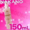 ナカノ カールエックス グラマラスカール 150mL 【ピンクボトル】