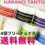 【36%OFF・・お得!】最安値に挑戦NAKANOのワックス!★ラスティングも選べます!【ナカノ スタイリング タント ワックス セット 1〜7、7S、7D、7N 90g【4個自由に選択するだけ!】