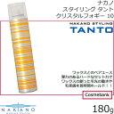 ナカノ スタイリング タント クリスタルフォギー10 180g