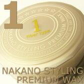 ナカノ スタイリング プレミアム ワックス1 60g ライトタイプ|0722retail_coupon|