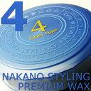 ナカノ スタイリング プレミアム ワックス4 60g ハードタイプ