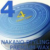 ナカノ スタイリング プレミアム ワックス4 60g ハードタイプ|0722retail_coupon|