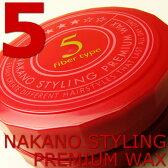 ナカノ スタイリング プレミアム ワックス5 60g スーパーハード