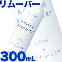 ポーラスケア アミノリムーバー 300mL【ヘアダイ・ヘアマニキュア共通】