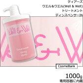 ティアーズ ウエル&ウエル(well&ewll) ヘアトリートメント 1000g【 ポンプ・ディスペンサー付 】