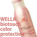 【25%OFF】WELLA biotouch/ウエラ バイオタッチ カラー プロテクション シャンプー 250mL