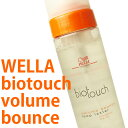 【25%OFF】WELLA biotouch/ウエラ バイオタッチ ボリューム バウンス ループ ラスター200mL 洗い流さない トリートメント