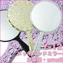 ヤマムラ お姫様ミラー メッキハンドミラー Y-12 Sサイズ【ゴールド/ピンク/シルバー/ブラック】からご選択