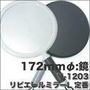 ヤマムラ リビエール ハンドミラー Lサイズ Y-1203【ブラック/ホワイト】からご選択