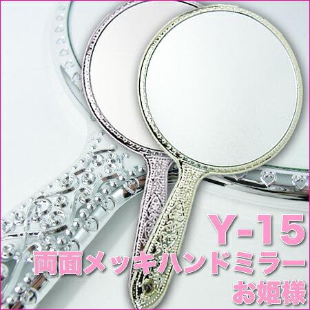 ヤマムラ お姫様ミラー メッキハンド 両面鏡 Y-15【ゴールド/ピンク/シルバー】からご選択