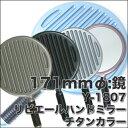 ヤマムラ リビエール ハンドミラー チタンカラー Y-1807【5色】からご選択
