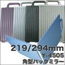 ヤマムラ 角型バックミラー Y-4505【5色】からご選択