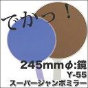 ヤマムラ スーパージャンボ ハンドミラー Y-55【ブラウン/バイオレット】からご選択|02P03Dec16|