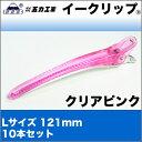 五力工業 Eクリップ 【Lサイズ/121mm】10本いり クリアピンク ヘアクリップ