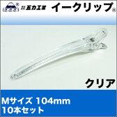 五力工業 Eクリップ 【Mサイズ/104mm】10本いり クリア ヘアクリップ