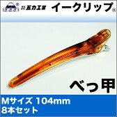 五力工業 Eクリップ 【Mサイズ/104mm】8本いり べっ甲 ヘアクリップ