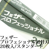フェザー プロフェッショナル ブレイド 20枚入り PB-20 アーティストクラブシリーズ専用替刃|02P03Dec16|