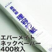 エバーメイト 理容衿紙/ネックペーパー 400枚入|0722retail_coupon|
