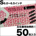 エバーメイト グローブ ニトリル300 S6.0〜6.5インチ 50枚入り <ピンクパケ>