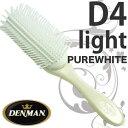 デンマンブラシ D4ライト PURE WHITE(ピュアホワイトカラー) 【日本限定品 9行/77g/210mm】
