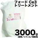 フォード CE3 トリートメント 3000g 【業務用/詰替用/リフィル】