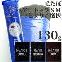 カトレアヘアートップSM 130g 3色よりご選択 (毛たぼ・カラートップ)