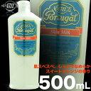4711 ポーチュガル スキンミルク 500mL (業務用)