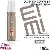 ウエラ EIMI(アイミィ) ボディクラフター| 150mL 【 スタイリング剤|HOLD LEVEL2|VOLUME 】|02P03Dec16|