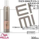 ウエラ EIMI(アイミィ) エクストラボリュームムース|  300mL 【 スタイリング剤|HOLD LEVEL 3|VOLUME 】