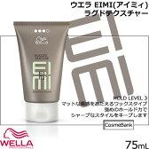 ウエラ EIMI(アイミィ) ラグドテクスチャー| 75mL 【 スタイリング剤|HOLD LEVEL 3|TEXTURE 】