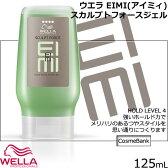 ウエラ EIMI(アイミィ)スカルプト フォースジェル 125mL 【 スタイリング剤|HOLD LEVEL 4|TEXTURE 】