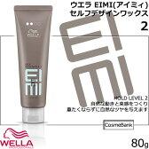 ウエラ EIMI(アイミィ) セルフデザインワックス2 | 80g【 スタイリング剤|HOLD LEVEL 2|SELFDESIGNWAX 】