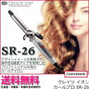 【 SR-26 】クレイツ イオンカールアイロンプロ 直径 26mm C73308|カールアイロン ヘ
