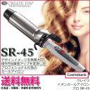 【 SR-45 】クレイツ イオンカールプロ SR 直径45...
