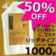 フィヨーレ Fプロテクト ヘアマスク リッチタイプ 1000g 【詰替用/リフィル】|0722retail_coupon|