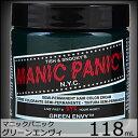 マニックパニック ヘアカラー グリーンエンヴィ 118mL