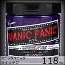 【送料無料!北海道・沖縄県除外】マニックパニック ヘアカラー ライラック 118mL| 02P27May16 |