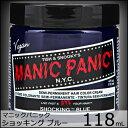 【送料無料!北海道・沖縄県除外】マニックパニック ヘアカラー ショッキングブルー 118mL| 02P27May16 |