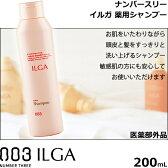 ナンバースリー イルガ 薬用シャンプー 200mL 【敏感肌の方/肌荒れしやすい方/センシティブな肌質をもつ赤ちゃんにも/医薬部外品】