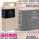 【送料無料!】フォーマル カイナック 2000mL【業務用|微香性】ニューヘヤー化粧料本舗